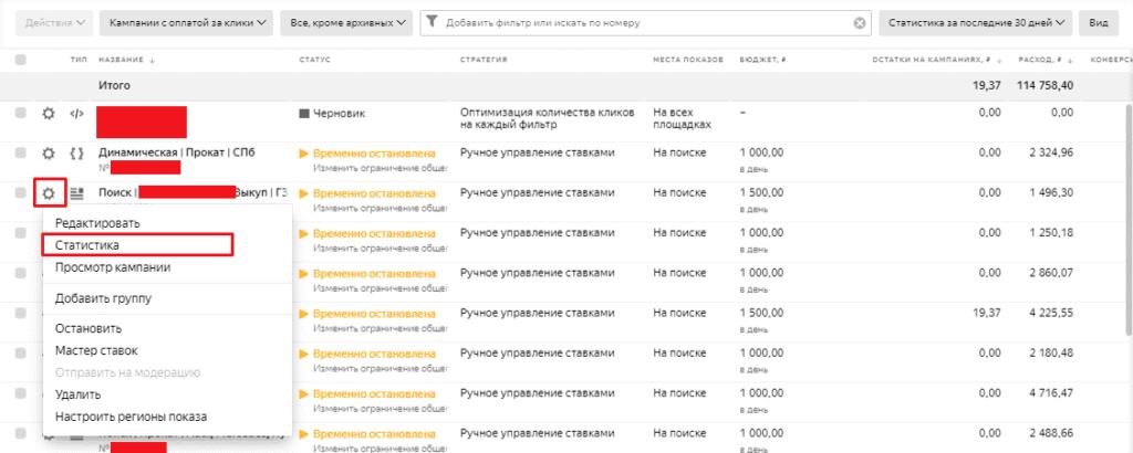 Переход в статистику рекламной кампании в Яндекс Директ