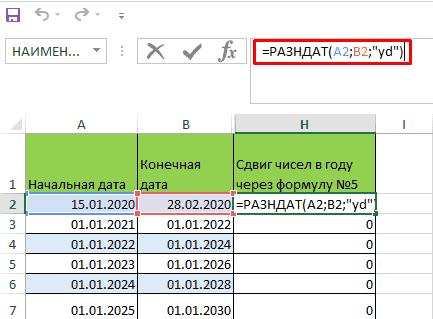 Подсчет смещения дат в годах через функцию РАЗНДАТ в Excel