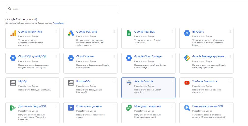 Коннекторы от Google В Гугл Студия данных