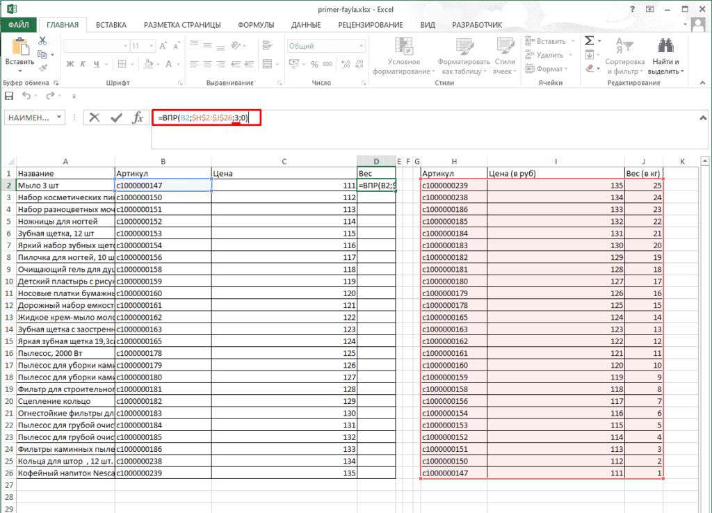 Ввод и использование функции ВПР со знаком доллара в Excel