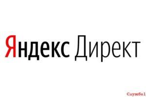 Как создать объявление в Яндекс.Директ