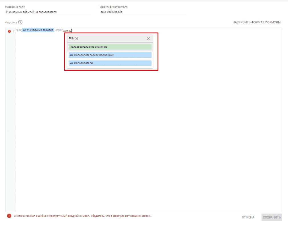 Подсказки при написании формулы в Гугл Студия данных