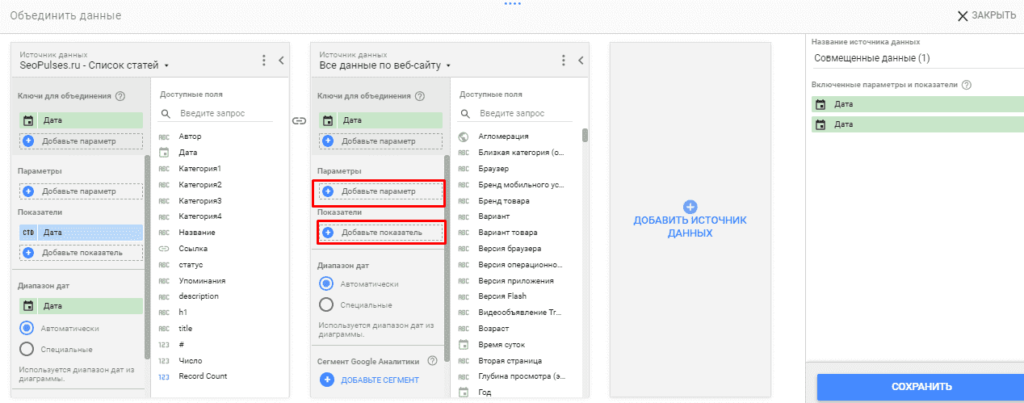 Используемые параметры и показатели при объединении данных из разных источников в Google Data Studio