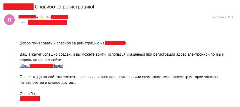 Пример письма с регистрацией пользователя для интернет-магазина Opencart