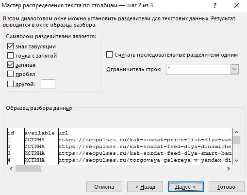 Использование разделителя запятой для разделения файла данных CSV в Эксель