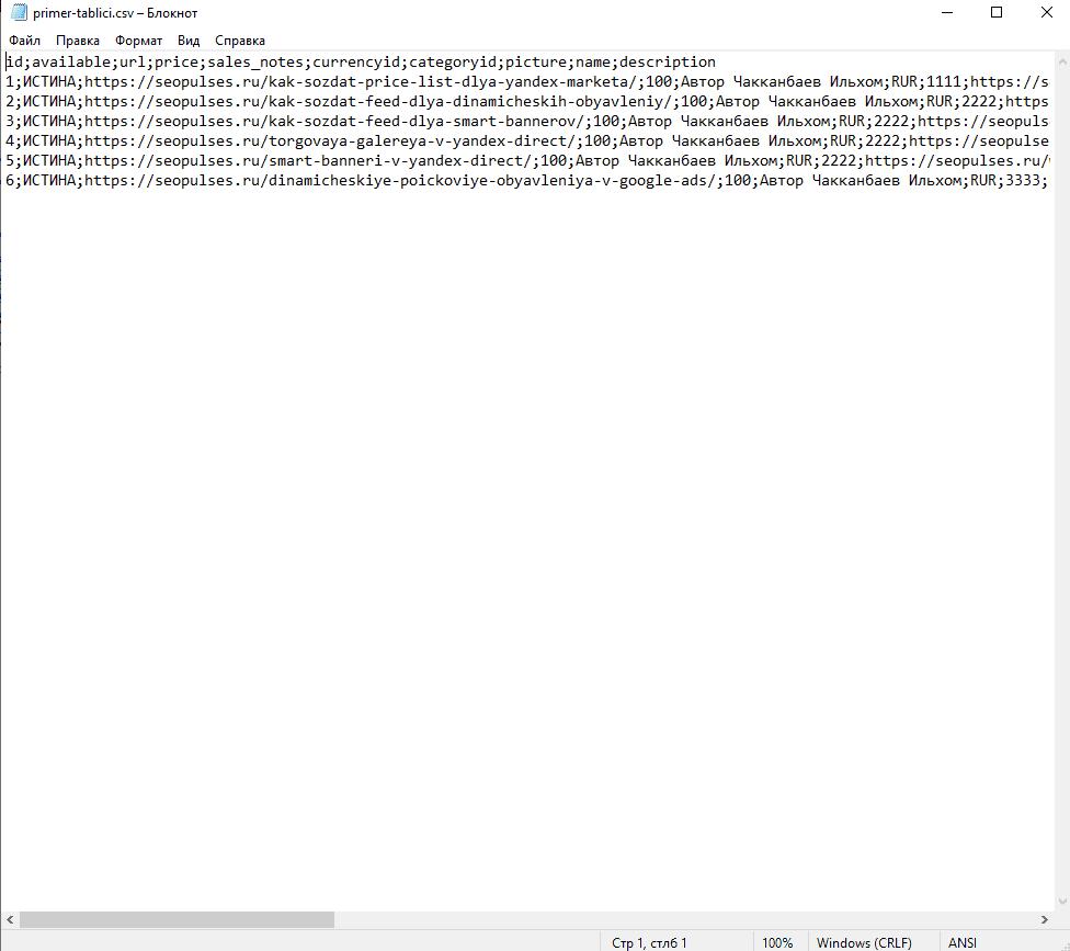 Пример созданного из Excel CSV файла