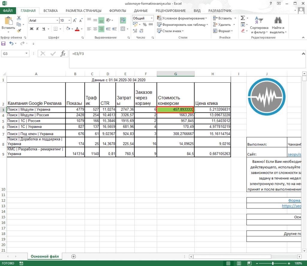 Закрашенный по правилу элемент в Excel