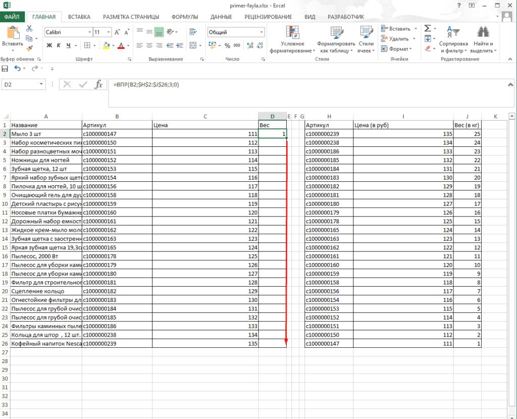 Растягивание формулы ВПР со знаком доллара в Excel