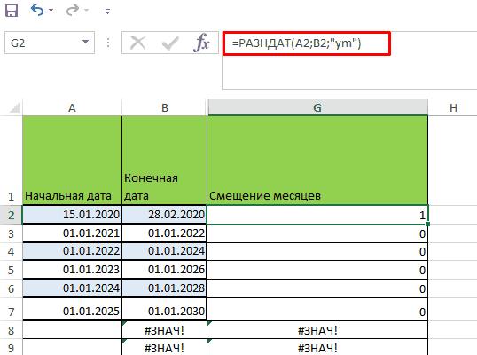 Смещение месяцев между датами через простую формулу с округлением в меньшую сторону в Эксель