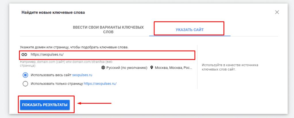 Сбор ключевых фраз по сайту в планировщике ключевых фраз Google Adwords