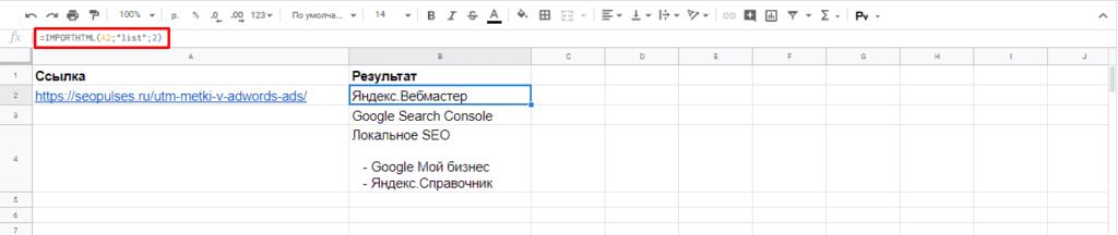 Использование IMPORTHTML с list в Google Sheets