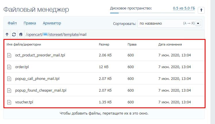 Файлы для редактирования шаблонов в Opencart