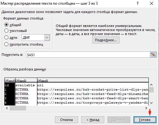 Завершения разделения запятой для разделения файла данных CSV в Эксель