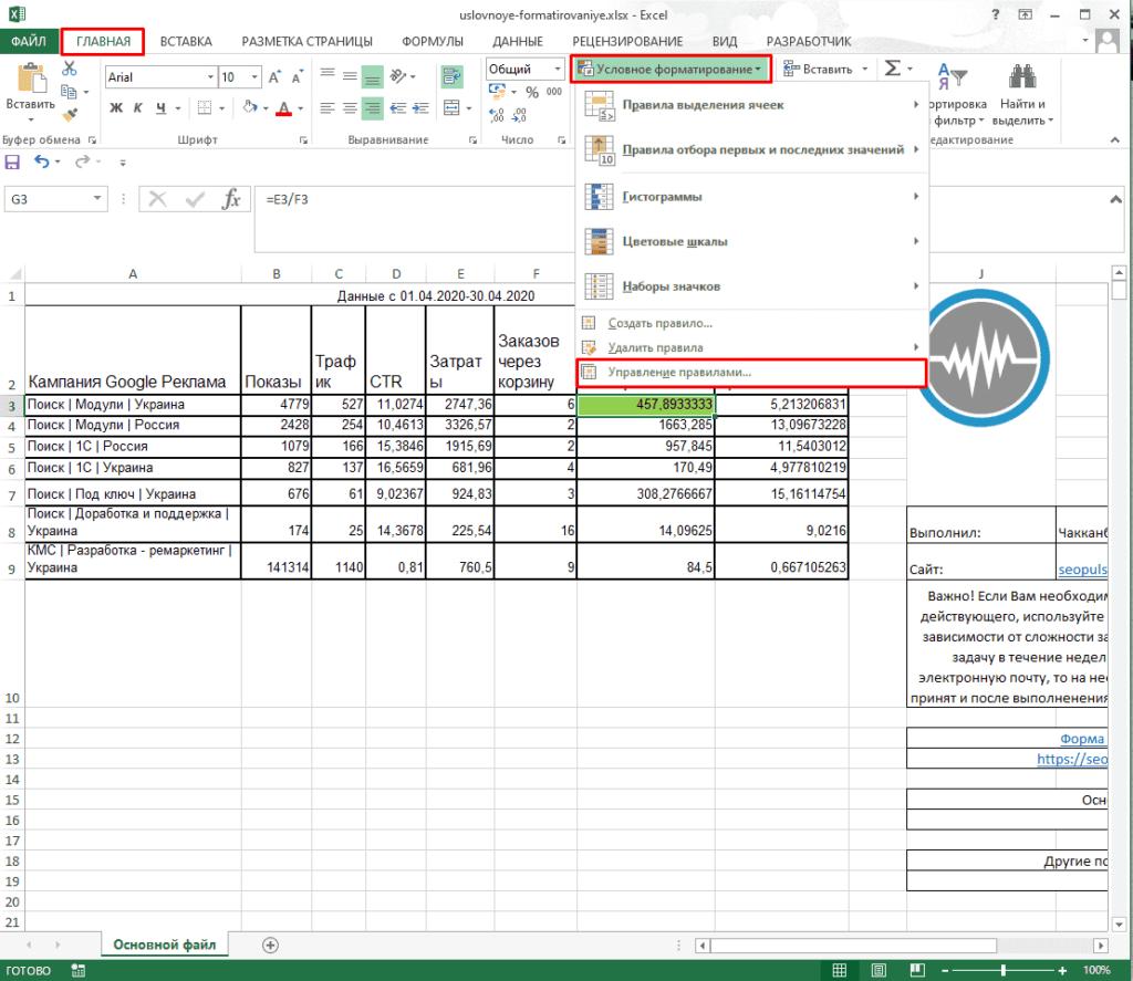 Переход в управление правилами условного форматирования в Excel