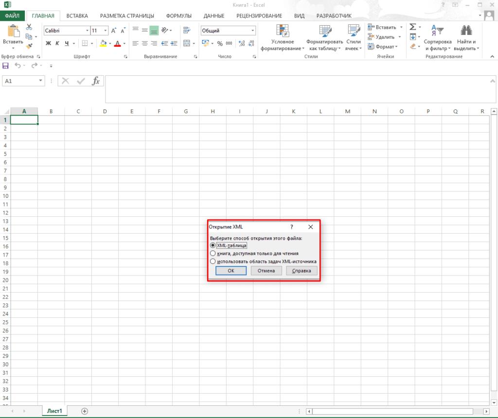 Открытие XML файла в Excel