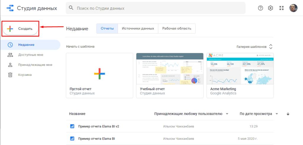 Создание нового отчета в Google Студия данных