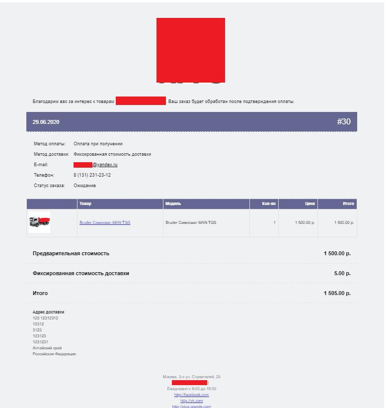 Пример письма о заказе в Opencart