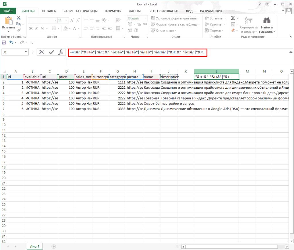 Создание сцепления всех столбцов в Эксель для создания CSV файла