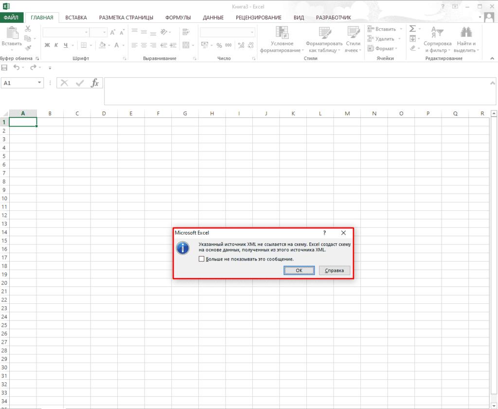 Конвертация файла XML в Excel