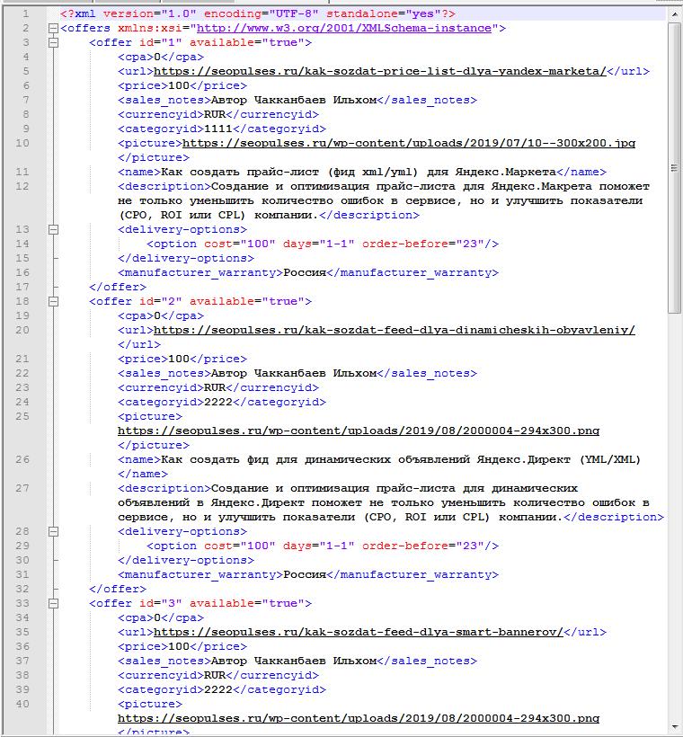 Созданный XML фид из Excel