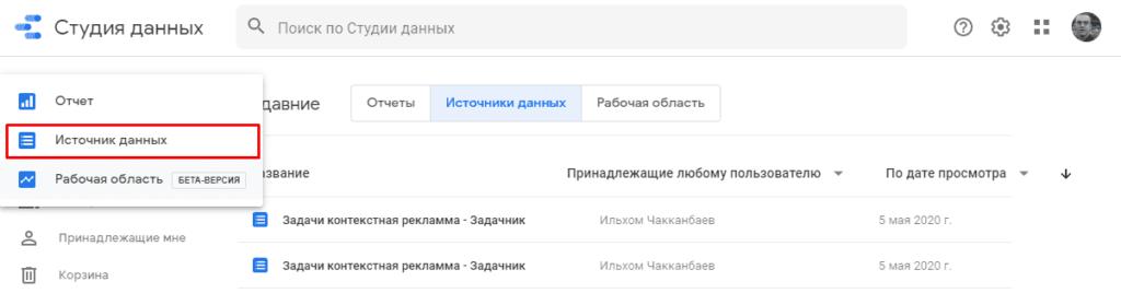 Добавление источника данных в Google Data Studio