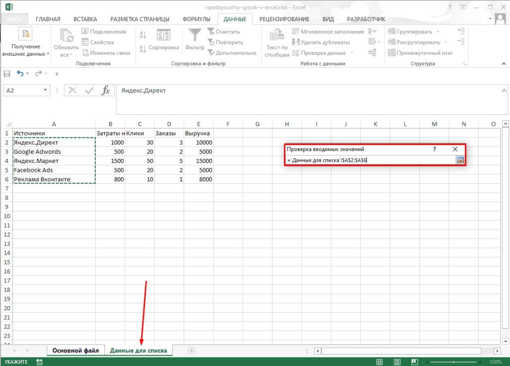 Данные для источника выпадающего списка из примера в Эксель