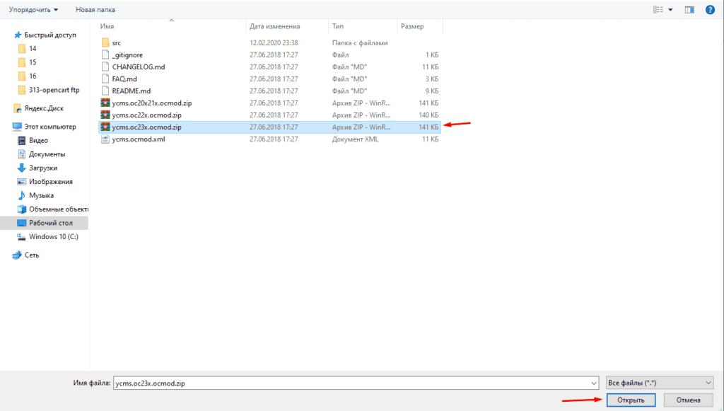 Выбор нужного архива для установки модуля выгрузки YML дляинтернет-магазина на CMS Opencart