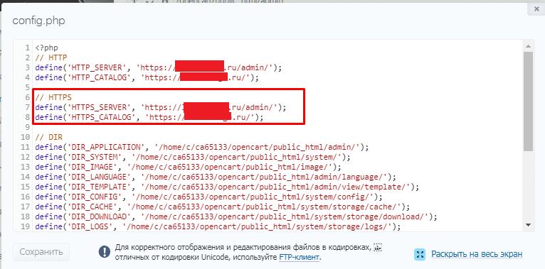 Настройки файл config.php на сайте на Opencart для корретной работы версии https административной панели