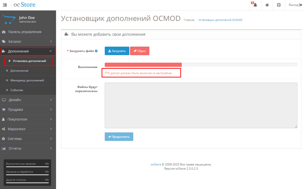 Нельзя загрузить модуль на сайт Opencart без настройки FTP