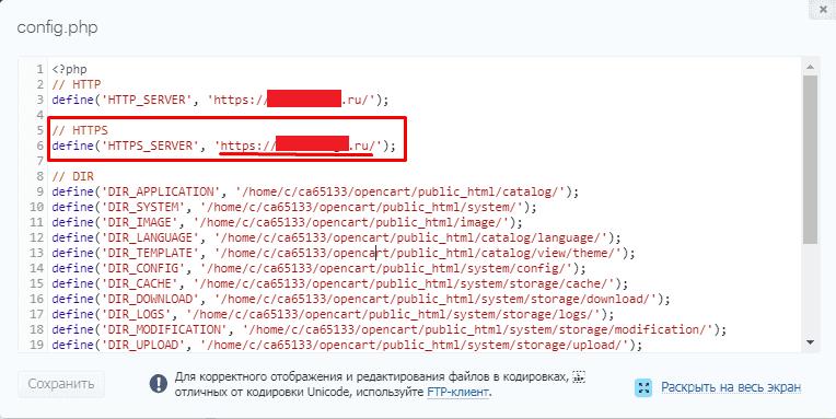 Настройки файл config.php на сайте на Opencart для корретной работы версии https