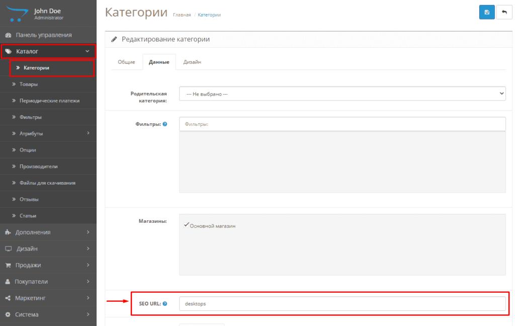 Настройки Seo URL для категории в Опенкарт