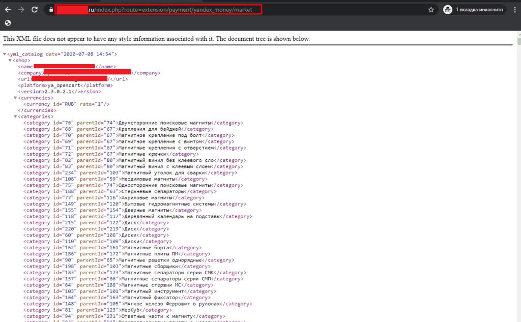Созданный YML файл на CMS Opencart 2 и 3