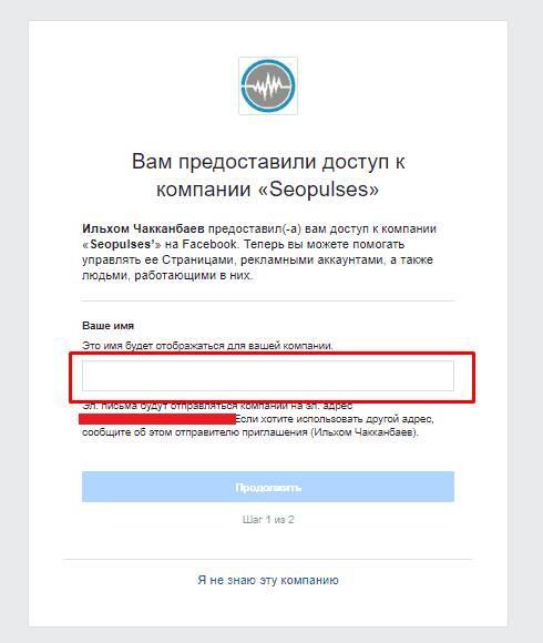 Ввод электронной почты для подключения к аккаунту Facebook Ads Manager