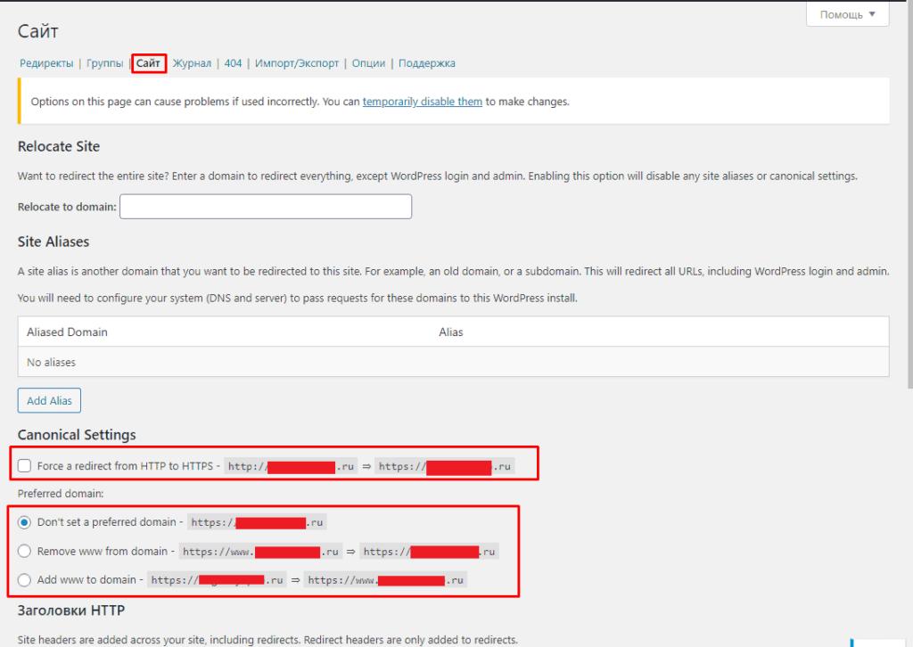 Настройка перенаправления с http на https и с WWW на без WWW и обратно в плагине для сайта на CMS WordPress