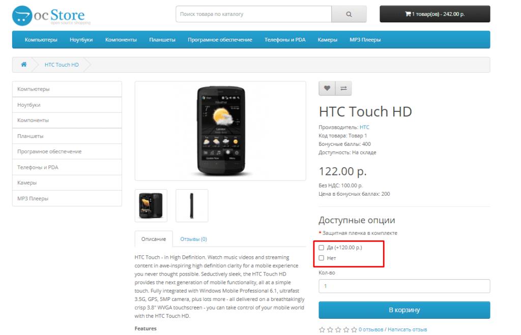 Добавление опций в виде переключателя к товару в интернет-магазине на CMS Opencart