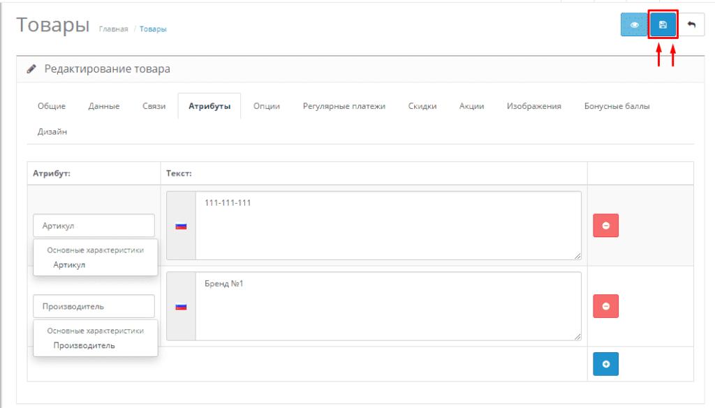 Сохранение добавленных характеристик и атрибутов товару в Opencart
