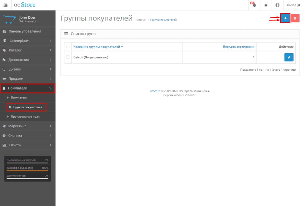 Добавление новой группы пользователей в административной панели Opencart 2 и 3