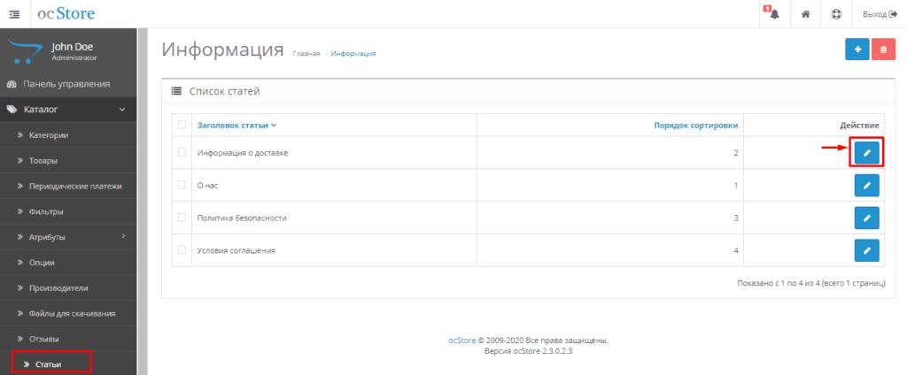 Переход в редактирование статей в интернет-магазине на CMS Opencart