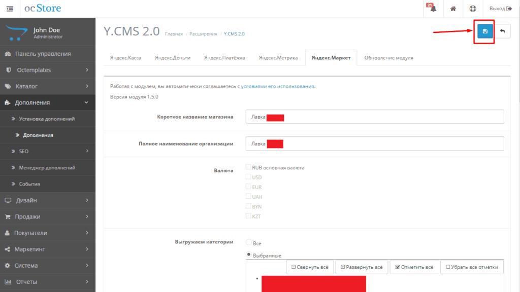 Сохранение настроек выгрузки YML для Опенкарт 2 и 3