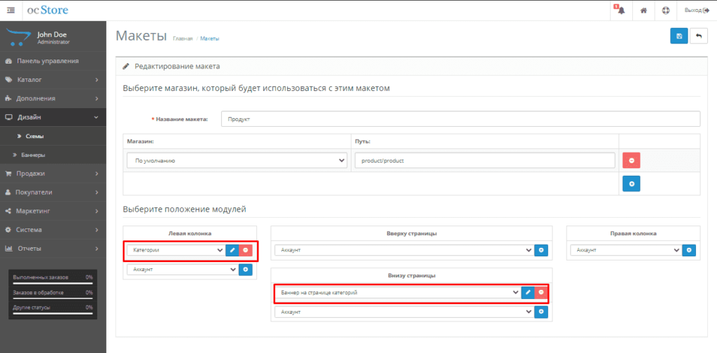 Изменение маркета и схемы карточки товара в CMS Opencart 2 и 3