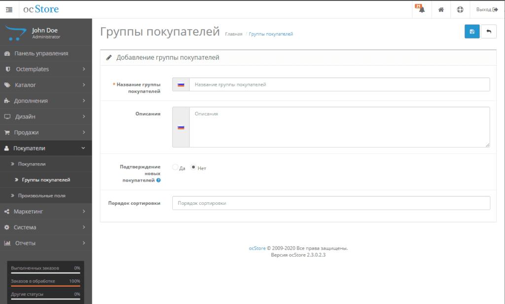Сохранение новой группы пользователей в административной панели Opencart