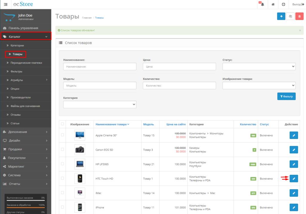 Переход в редактирование товара в Opencart