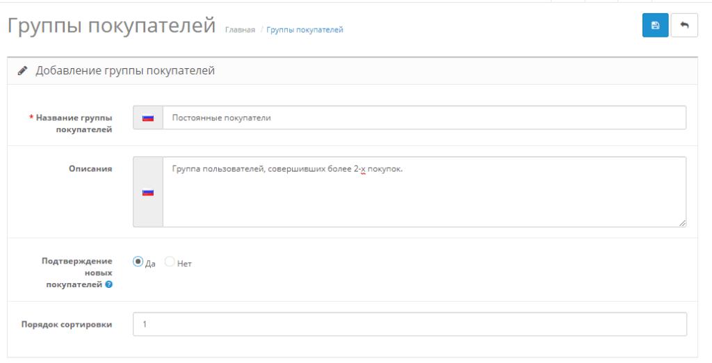 Создание новой группы пользователей в Opencart
