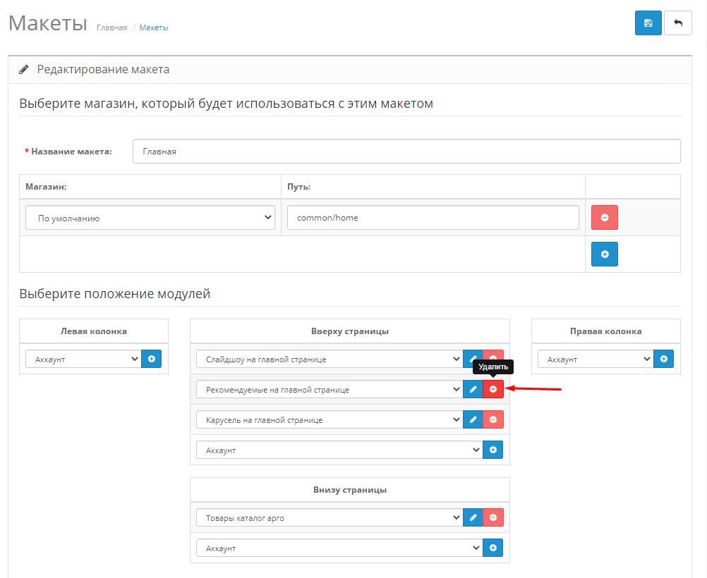 Удаление элемента маркета главной страницы в CMS Opencart