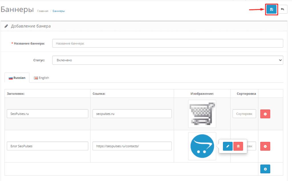 Сохранение данных при создании нового баннера в Opencart
