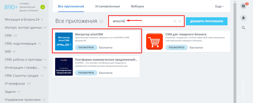 Поиск приложения Микратор amoCRM в Bitrix24