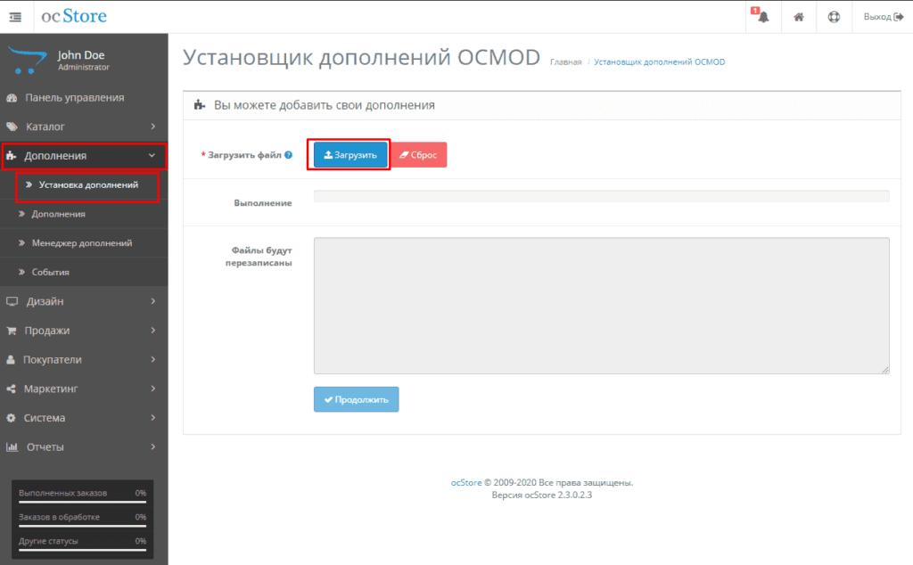 Загрузка файла в Установке дополнений Opencart