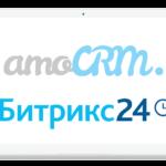 Импорт данных из AmoCRM в Битрикс24: пошаговая инструкция