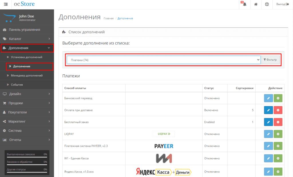 Выбор модулей для платежей в административной панели Opencart