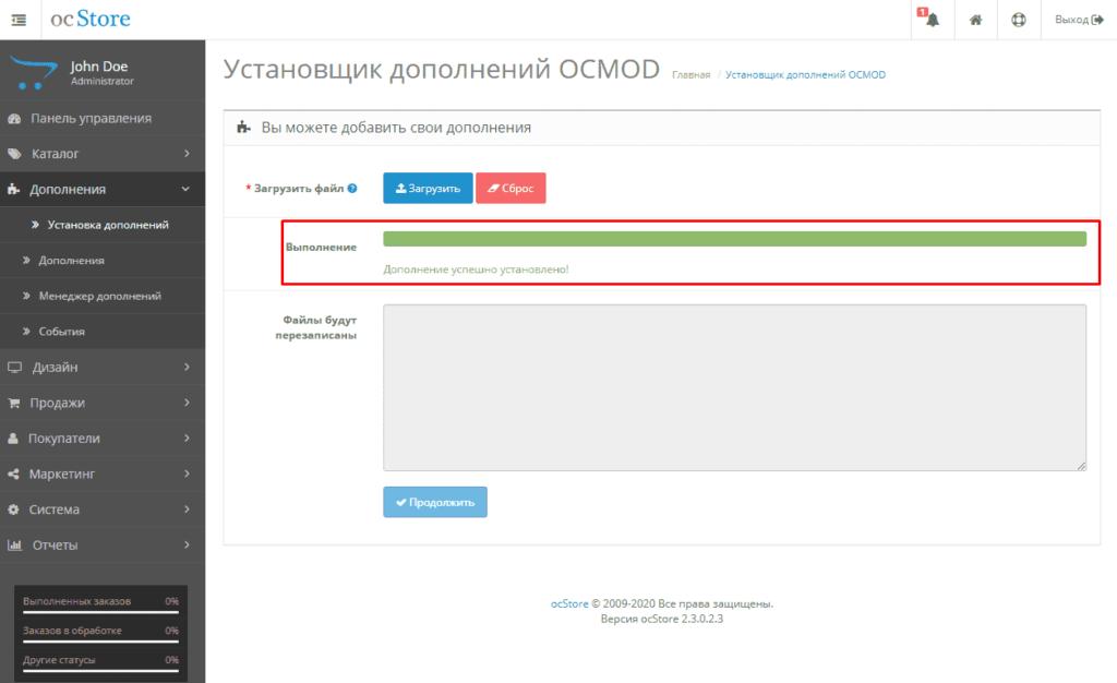 Успешная установка модуля для интернет-магазина на Opencart 2